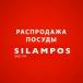 16/02-28/02 Распродажа посуды Silampos